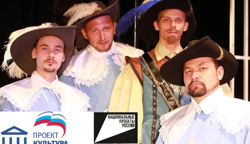 «Три мушкетера» (На сцене ГАУК Брянский областной театр драмы им. А.К. Толстого)