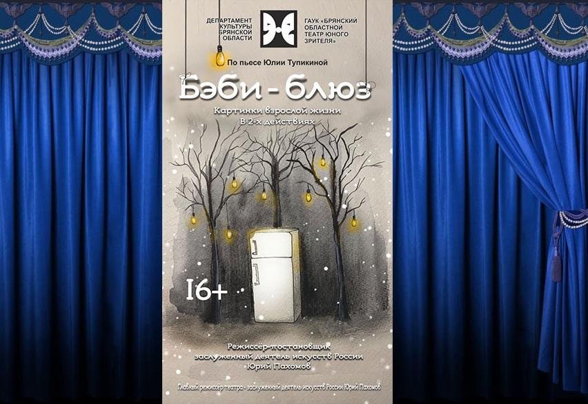 «Бэби-блюз»(Картинки взрослой жизни) (Внимание!!! Спектакль пройдет на сцене театра Драмы им. А. К. Толстого)